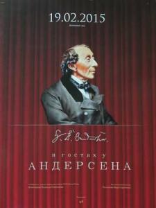 Афиша спектакля В гостях у Андерсена