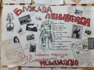Плакат посвященный прорву блокады